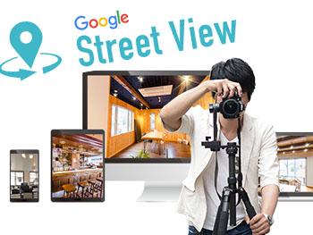 Googleストリートビュー屋内版