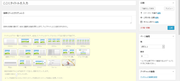 管理画面のイメージ図1