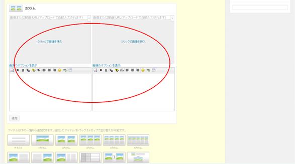 管理画面のイメージ図2