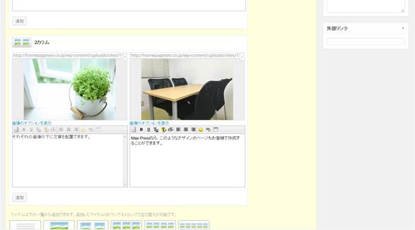 管理画面のイメージ図3