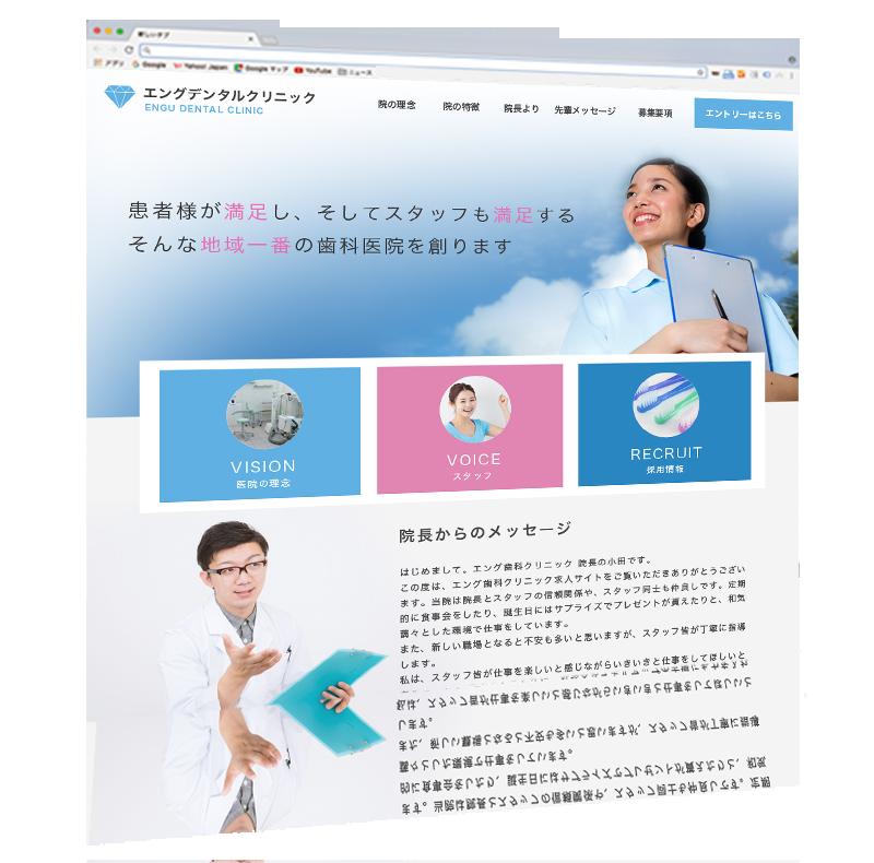 求人専用サイトのサンプル