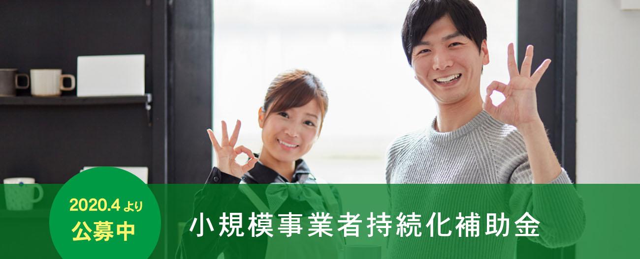 補助金を活用してホームページを作るチャンス。福岡県内申請サポート致します。