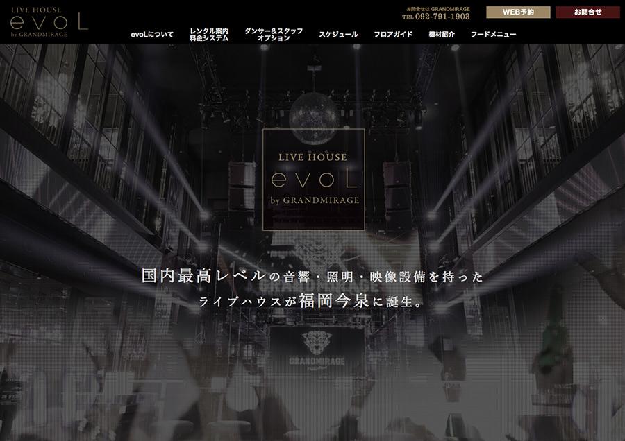 ホームページ制作実績のイメージ
