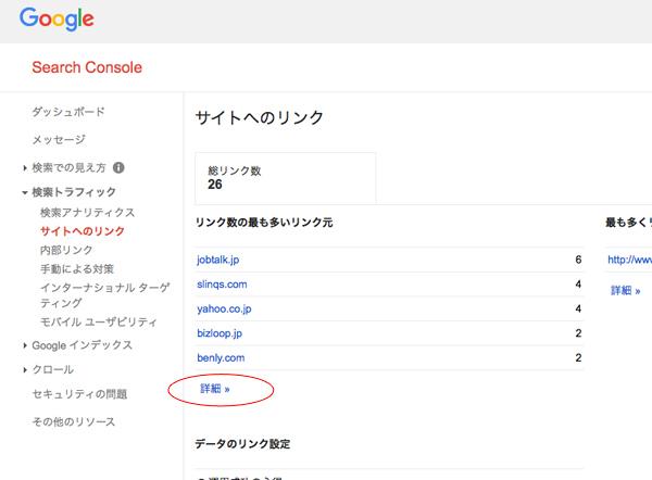 サーチコンソール サイトへのリンク画面