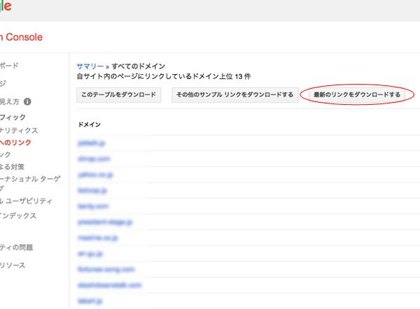サーチコンソール サイトへのリンク一覧画面
