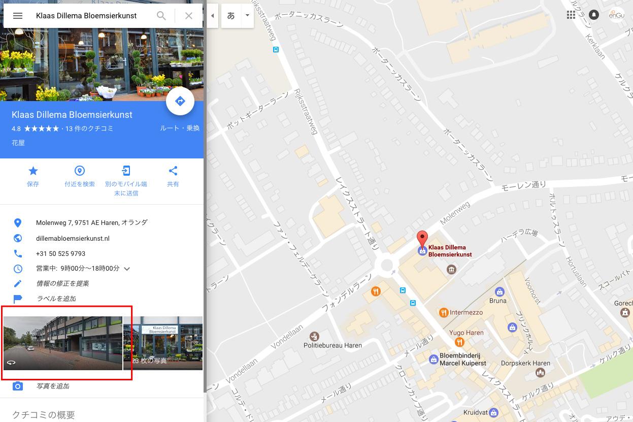 グーグルマップ検索